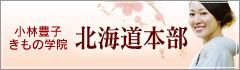 小林豊子きもの学院 北海道本部